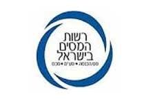 רשות המסים הישראל